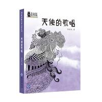 天使的歌唱・荆棘奶酪儿童文学系列丛书・现教社联手当代儿童文学著名作家亲情打造