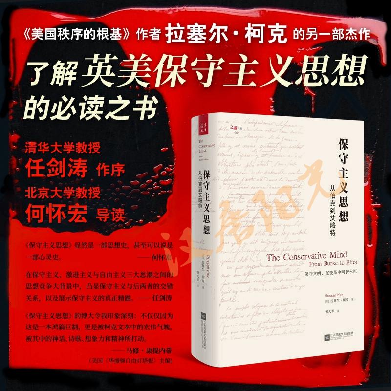 保守主义思想:从伯克到艾略特 《美国秩序的根基》作者拉塞尔·柯克的另一部杰作,了解英美保守主义思想的必读之书