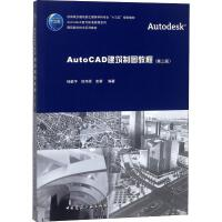 AutoCAD建筑制图教程(第3版) 中国建筑工业出版社