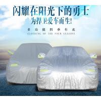 一汽新奔腾B50车衣汽车罩森雅S80M80R7专用防晒防雨