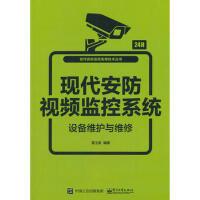 现代安防视频监控系统设备维护与维修 雷玉堂 电子工业出版社