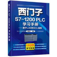 西门子S7-1200 PLC学习手册――基于LAD和SCL编程(货号:S1) 向晓汉 9787122322968 化学