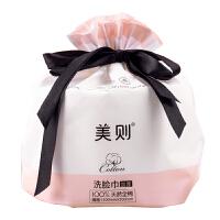 【到手价22.9】美则 卷筒洗脸巾 90片 卷装