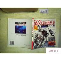 【二手旧书8成新】360°全景百科丛书天文卷