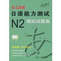 U-CAN日语能力测试N2模拟试题集――新日本能力测试模拟题,日本权威教育培训机构原版引进
