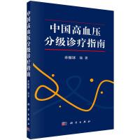 中国高血压分级诊疗指南