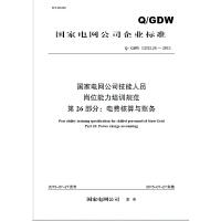 Q/GDW13372.26国家电网公司技能人员岗位能力培训规范 第26部分 电费核算与账务