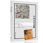 中国文化述略
