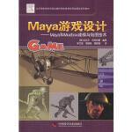 maya游戏设计――maya和mudbox建模与贴图技术 (美)英格拉夏著,朱方胜,袁晓莉,顾昕明 中国科学技术出版社