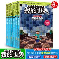 正版我的世界书史蒂夫冒险系列全套7-12史蒂夫冒险系列我的世界的书小说6-12岁小学生外国儿童文学课外阅读生存指南故事
