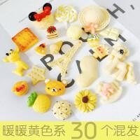 混装福袋套装自制树脂饰品配件仿真食物奶油胶手机壳diy材料 6号黄色系30个/十格收纳盒