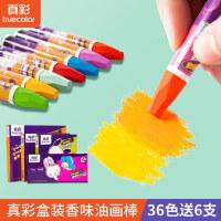 真彩油��棒36色�和�安全��P小�W�L���P�o毒�O果香味24色2346香味