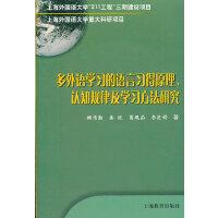 多外语学习的语言习得原理、认知规律及学习方法研究