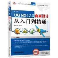 UG NX 12.0 曲面�O� �娜腴T到精通