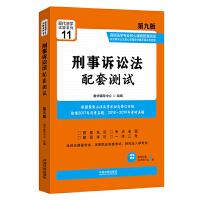 刑事诉讼法配套测试:高校法学专业核心课程配套测试(第九版)