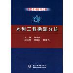 中国水利百科全书・水利工程勘测分册