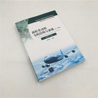 【官方正版】 涡轮发动机飞机结构与系统 ME-TA 上 第2版 民用航空器维修基础系列教材 张铁纯 清华大
