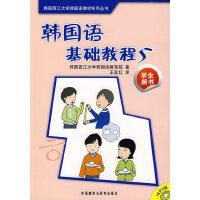 韩国语基础教程(5)(学生)(配MP3光盘)