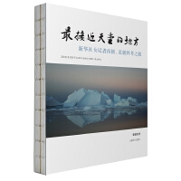 最接近天堂的地方:新华社女记者南极、北极科考之旅