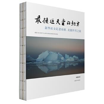 最接近天堂的地方:新华社女记者南极、北极科考之旅目前为止关于南极、北极较全面、较具深度的科普读物!新华社女记者的地球天堂之旅!