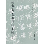 历代碑帖法书选・北魏郑道昭论经书诗(修订版)