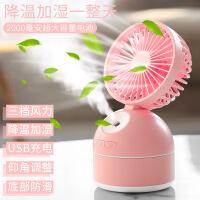 小风扇迷你便携式随身usb可充电小型学生宿舍静音床上桌面加湿器办公室手持夏季喷雾制冷空调
