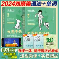 考研1号2022 考研英语 基础薄弱大幅提分专用 考研真相基础研读版 2022年考研圣经英语一201英语二204均适用