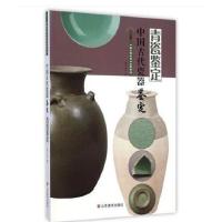 中国古代瓷器鉴定-青瓷鉴定--中国文物收藏与鉴赏书系