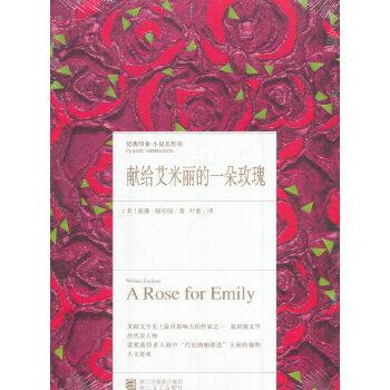 献给艾米丽的一朵玫瑰(pdf+txt+epub+azw3+mobi电子书在线阅读下载)