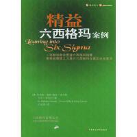 【二手旧书9成新】精益六西格玛案例(英)维特 ,王金德9787500572084中国财经出版社