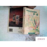 【二手旧书8成新】神奇的药用植物芦荟