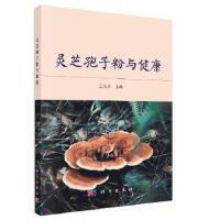 【出版社直发】灵芝孢子粉与健康 王永兵 9787030411600 科学出版社