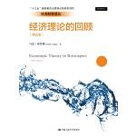 经济理论的回顾(第五版)(经济科学译丛)