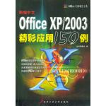 新编中文Office XP/2003精彩应用150例――Office实例制作宝典