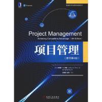 项目管理(原书第4版) 机械工业出版社