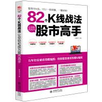 正版-H-82个K线战法让你轻松成为股市高手 9787542947192 立信会计出版社 知礼图书专营店