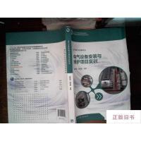 【二手旧书8成新】电气设备安装与维护项目实训