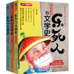 乐死人的文学史全三册(唐代篇+元明清篇+宋代篇)