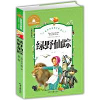 绿野仙踪 彩图注音版 一二三年级课外阅读书必读世界经典儿童文学少儿名著童话故事书