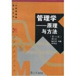 大学管理类教材:管理学原理与方法(第4版) 周三多 陈传明 鲁明泓 复旦大学出版社