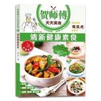 贺师傅天天美食: 清新健康素食