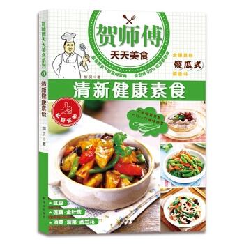 清新健康素食(pdf+txt+epub+azw3+mobi电子书在线阅读下载)