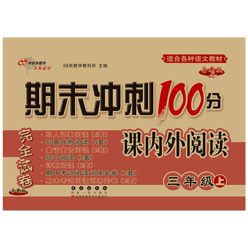 期末冲刺100分小学语文课内外阅读训练三年级上册19秋(全新版)