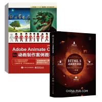 【全2册】正版书籍 Adobe Animate CC 动画制作案例教程+HTML5动画制作神器Adobe Edge A