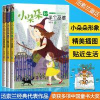 全3册小朵朵非凡成长系列 汤素兰童话 小朵朵和半个巫婆 大魔法师 6-12周岁儿童小学生课外阅读文学书籍 校园成长童话