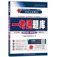 自考辅导 00321 0321 中国文化概论 一考通 秘书学专业 独立本科段