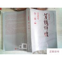 【二手旧书8成新】苦难辉煌(全新修订增补版)