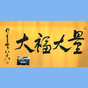 台湾佛光山寺一二三任主持,中国国民党常务顾问,中央常务委员,国际佛光会世界总会会长释星云(福大量大)