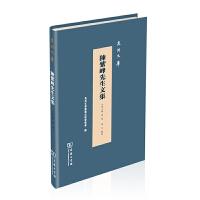 陈紫峰先生文集 (繁体字) (明)陈琛 著 学文 点校(泉州文库) 商务印书馆