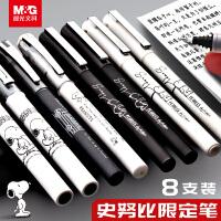 晨光优品史努比限定笔学生用按动式中性笔0.5黑笔速干直液式走珠笔签字笔ins日系可爱超萌限量版按压水性笔
